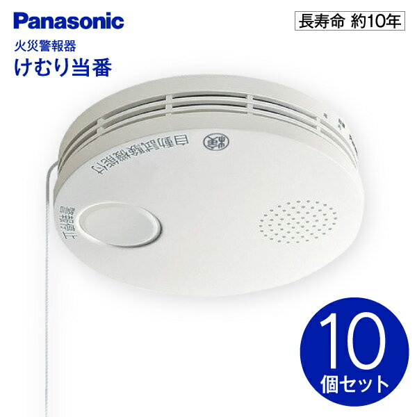 SHK38455【まとめ買い特価(10個)】パナソニック 住宅用火災警報器(火災報知機) けむり当番2種(薄型) 電池式・単独型【RCP】 SHK38455(10個)