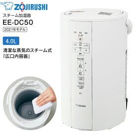 【送料無料】EE-DC50-WA 象印 スチーム式加湿器 水タンク一体型 13(8)畳用 4リットル 4L 2021年モデル 広口容器【RCP】 ホワイト EE-DC50(WA)