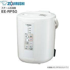 【送料無料】EE-RP50(WA) 象印 スチーム式加湿器 「うるおいプラス」水タンク一体型 13(8)畳用【RCP】 EE-RP50-WA