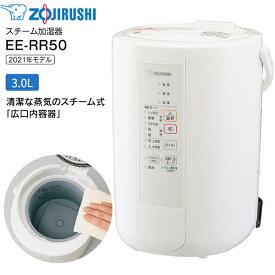 【送料無料】EE-RR50(WA) 象印 スチーム式加湿器 うるおいプラス 2021年モデル 水タンク一体型 3L 3リットル 13(8)畳用【RCP】ZOJIRUSHI EE-RR50-WA