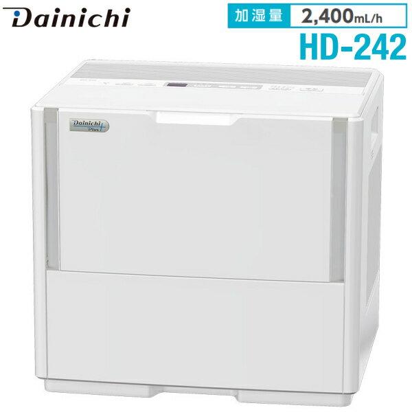 【送料無料】【日本製】 HD-242(W) 加湿器 ダイニチ ハイブリッド加湿器 パワフルモデル 加湿量2400mL/h 木造40畳 プレハブ67畳まで リビング 教室 オフィス に最適 ウイルス対策 インフルエンザ対策【RCP】 DAINICHI HD-242-W