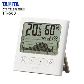 【送料無料】【TT-580(WH)】 タニタ 温度計 湿度計 デジタル グラフ付 温湿度計 【RCP】 TANITA ホワイト TT-580-WH