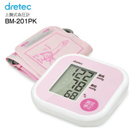 【送料無料】血圧計 上腕式 ドリテック デジタル自動血圧計 上腕式血圧計 コンパクト・簡単操作 手のひらサイズ【RCP】DRETEC ピンク BM-201PK