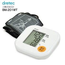 【送料無料】血圧計 上腕式 ドリテック デジタル自動血圧計 上腕式血圧計 コンパクト・簡単操作 手のひらサイズ【RCP】DRETEC ホワイト BM-201WT