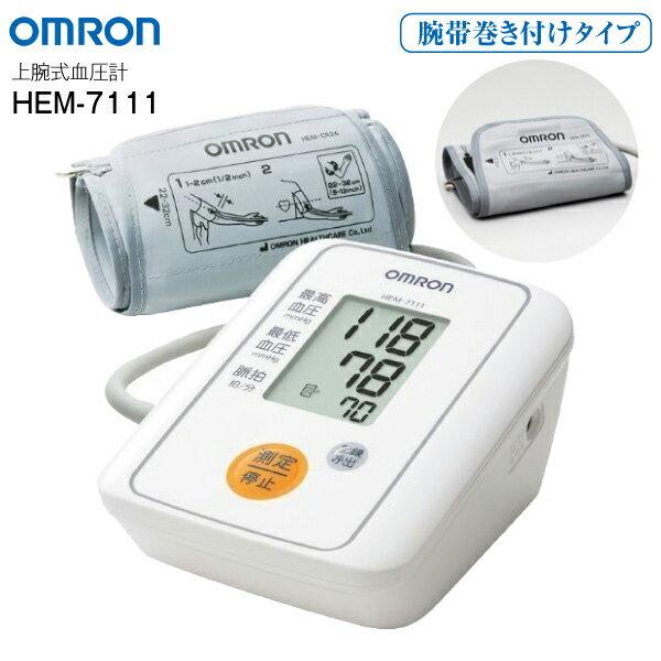 【送料無料】 HEM-7111 オムロン 血圧計 上腕式 デジタル自動血圧計 敬老の日 ギフト プレゼント 【RCP】 OMRON 上腕式血圧計 HEM7111