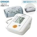 【送料無料】 HEM-7111 オムロン 血圧計 上腕式 デジタル自動血圧計 敬老の日 ギフト ...