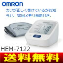 【送料無料】【日本製】オムロン 血圧計 上腕式 デジタル自動血圧計 OMRON 上腕式血圧計 HEM-7120シリーズ【RCP】 HEM…