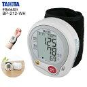 【送料無料】BP-212(WH) 血圧計 手首式血圧計 タニタ 脈感覚の変動を感知 デジタル自動血圧計 コンパクト 簡単操作 手…