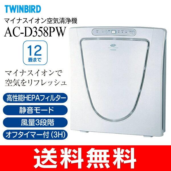 【送料無料】【ACD358PW】ツインバード 空気清浄機 マイナスイオン発生空気清浄機 【RCP】TWINBIRD パールホワイト AC-D358PW