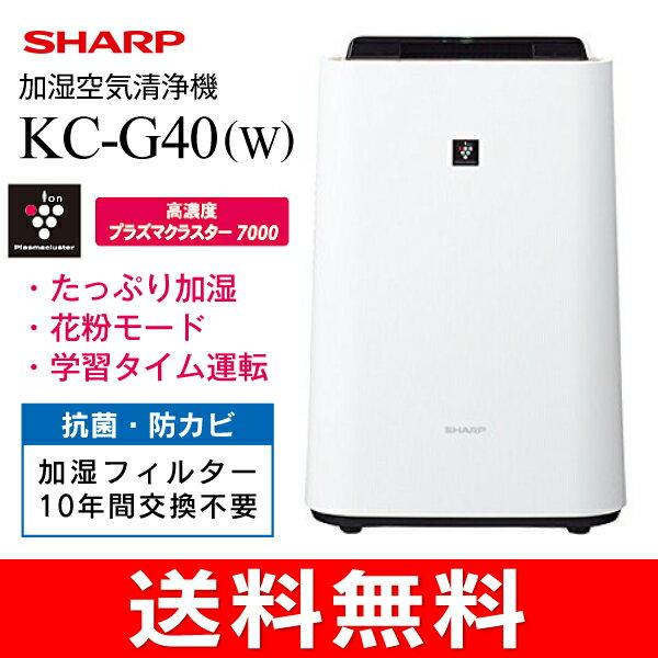 KC-G40(W)【送料無料】SHARP スピード循環気流搭載 加湿空気清浄機 高濃度プラズマクラスター搭載(花粉症対策・PM2.5対策・除菌・脱臭・空気浄化)【RCP】 KC-G40-W