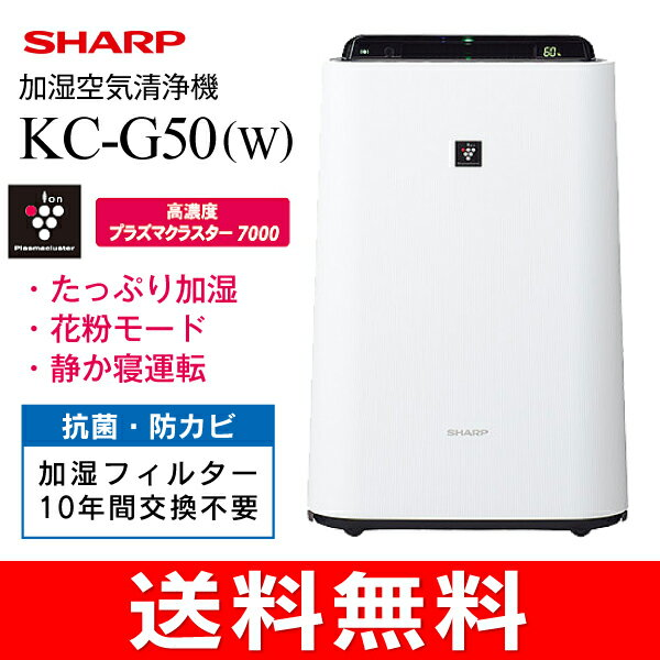 【送料無料】【KC-G50(W)】シャープ 加湿空気清浄機 プラズマクラスター 花粉対策・除菌・脱臭 薄型・スリム【RCP】SHARP KC-G50-W