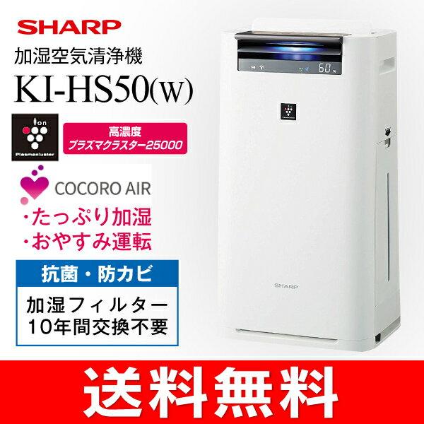 KI-HS50(W)【送料無料】SHARP スピード循環気流搭載 加湿空気清浄機 高濃度プラズマクラスター搭載(花粉症対策・PM2.5対策・除菌・脱臭・空気浄化)【RCP】13畳 ホワイト KI-HS50-W