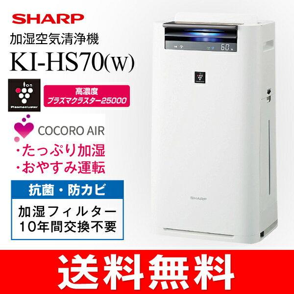 KI-HS70(W)【送料無料】SHARP スピード循環気流搭載 加湿空気清浄機 高濃度プラズマクラスター搭載(花粉症対策・PM2.5対策・除菌・脱臭・空気浄化)【RCP】16畳 ホワイト KI-HS70-W