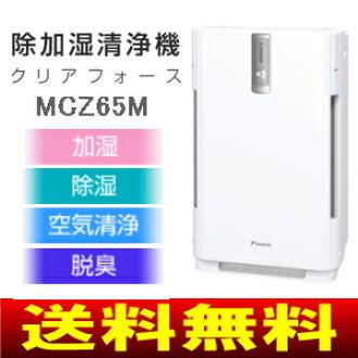 大金除加濕空気清浄機清除力量(空氣清潔除去有害物質、花粉的光速罷工鉸刀、除异味、加濕、除濕器:室曬幹)MCZ65M-W
