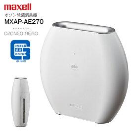 【送料無料】マクセル オゾネオエアロ OZONEO オゾン除菌消臭器 【RCP】maxell ホワイト MXAP-AE270-WH