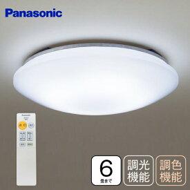【送料無料】パナソニック シーリングライト LED 6畳 調光 調色 昼光色 電球色 リモコン付 LED照明器具 天井照明【RCP】Panasonic シーリングライト(6畳用)調光調色