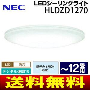 【送料無料】(HLDZD1270)NEC LEDシーリングライト 8畳〜12畳用(日本製) 昼光色 住宅照明器具(LED照明・調光10段階デジタル連調・リモコン付)【RCP】LIFELED'S HLDZD1270