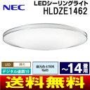 【送料無料】(HLDZE1462)NEC LEDシーリングライト(日本製) 12畳〜14畳用 昼光色 住宅照明器具(LED照明・調光10段階デジタル連調・リモコ...