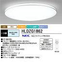 【送料無料】(HLDZG1862)NEC LEDシーリングライト(日本製) 14畳〜18畳用 昼光色 住宅照明器具(LED照明・調光10段階デジタル連調・リモコ...