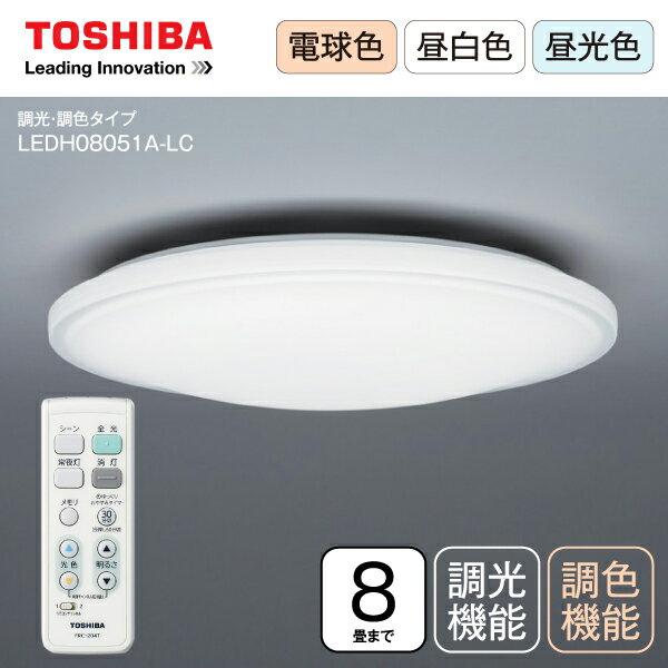 【訳あり(箱キズ)】【送料無料】 東芝 LEDシーリングライト 8畳用 6畳〜 調光 調色 LED照明器具【RCP】TOSHIBA シーリングライト LEDH08051A-LC