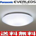 【送料無料】パナソニック LEDシーリングライト 6畳〜8畳用 調光機能付 リモコン付 LED照明器具【RCP】 LSEB1070