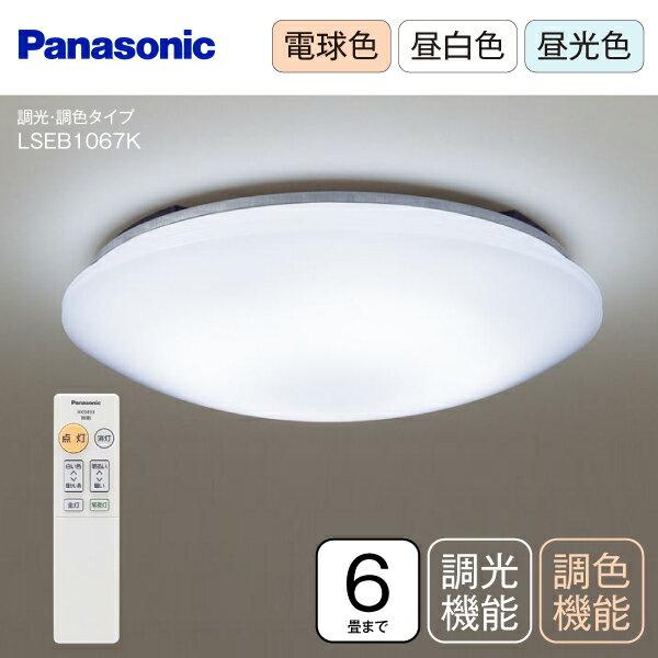 【送料無料】【LSEB1067K】シーリングライト LED パナソニック 6畳 調光 調色 リモコン付 LED照明器具【RCP】Panasonic LSEB1067K