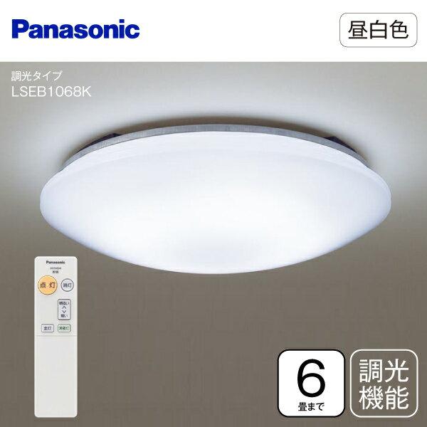 【送料無料】【LSEB1068K】パナソニック LEDシーリングライト 6畳用 調光機能付 LED照明器具【RCP】 LSEB1068K