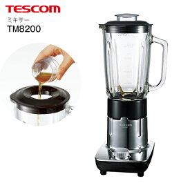 【送料無料】テスコム(TESCOM) ミキサー ガラス製カップ チタンカッター【RCP】Metal Line TM8200