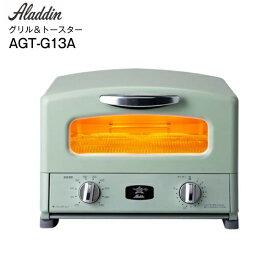 【送料無料】オーブントースター アラジン Grill & Toaster 新グラファイト グリル&トースター 4枚焼き 【RCP】 Aladdin グリーン AGT-G13A(G)