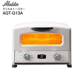 【送料無料】オーブントースター アラジン Grill & Toaster 新グラファイト グリル&トースター 4枚焼き 【RCP】 Aladdin ホワイト AGT-G13A(W)