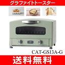 【送料無料】【遠赤グラファイト】アラジン(Aladdin) グラファイトトースター【RCP】 CAT-GS13A(G)