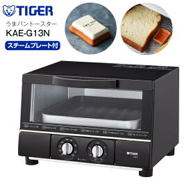 【送料無料】【KAE-G13N(K)】タイガー オーブントースター うまパントースター やきたて うまパン 旨パントースター【RCP】TIGER UMA-PAN KAE-G13N-K+スチームプレート