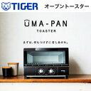 【送料無料】【KAE-G13N(K)】タイガー魔法瓶 オーブントースター やきたて 旨パントースター【RCP】TIGER KAE-G13N-K