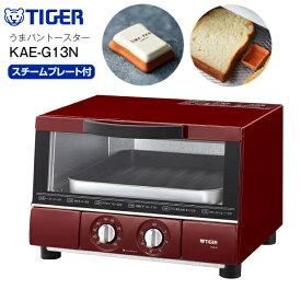 【送料無料】【KAE-G13N(R)】タイガー オーブントースター うまパントースター やきたて うまパン 旨パントースター【RCP】TIGER UMA-PAN KAE-G13N-R+スチームプレート