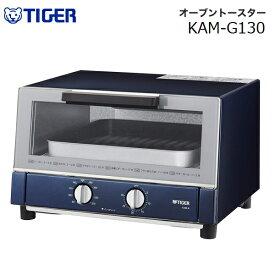 【送料無料】オーブントースター タイガー やきたて ハイパワー 1300W ピザ25cm【RCP】TIGER トースター KAM-G130-AN