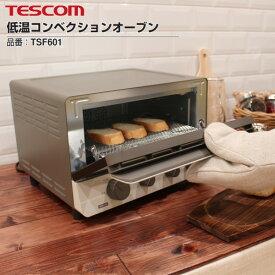 【送料無料】テスコム 低温コンベクションオーブン TSF601(C) 低温から高温まで トースト4枚対応【RCP】TESCOM オーブントースター TSF601-C