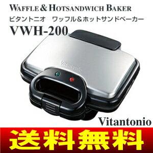 【送料無料】【VWH-200(K)】ビタントニオ(Vitantonio) ワッフル&ホットサンドベーカー(ワッフルメーカー・ホットサンドメーカー)【RCP】 VWH-200-K