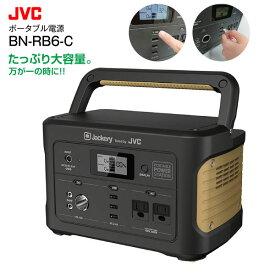 【送料無料】BN-RB6-C JVC ポータブルバッテリー 家庭用蓄電池 非常用電源 防災 アウトドア用品 ポータブル電源 たっぷり大容量 JVCケンウッド【RCP】JVCKENWOOD BNRB6C
