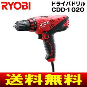 【送料無料】RYOBI(リョービ) ドライバドリル(電動ドライバードリル) 電動工具・DIYツール 645801A【RCP】 CDD-1020
