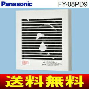 【送料無料】パナソニック(Panasonic) パイプファン 排気形・プラグコード付【RCP】排気・プロペラファン FY-08PD9