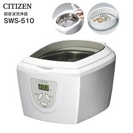 【送料無料】SWS510 超音波洗浄器 シチズン 洗浄カゴ付属 超音波洗浄機 腕時計金属バンド メガネ 入れ歯 洗浄に【RCP】 CITIZEN SWS-510