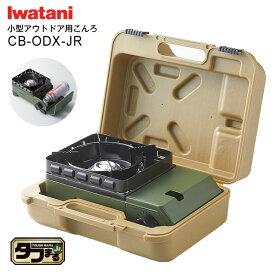 【送料無料】【CB-ODX-Jr.】イワタニ(Iwatani) 小型カセットフー タフまるジュニア タフまるjr 日本製 専用キャリングケース付き【RCP】 Iwatani CB-ODX-JR