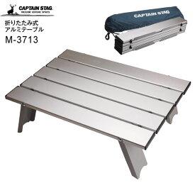 【送料無料】M3713 キャプテンスタッグ アルミロールテーブル コンパクト アウトドア 折りたたみ式テーブル【RCP】CAPTAIN STAG シルバー M-3713