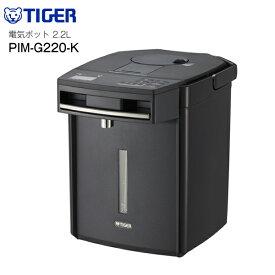 【送料無料】タイガー 電気ポット 2.2L 蒸気レス VE電気まほうびん とく子さん 電動ポット 2湯流 電動給湯 エアー給湯【RCP】TIGER ブラック PIM-G220-K