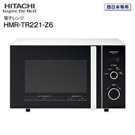 【送料無料】日立(HITACHI) 電子レンジ(西日本60Hz専用) 単機能電子レンジ ゆったり庫内容量 22L【RCP】 HMR-TR221-Z6(W)