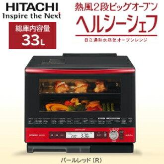 蒸日立海爾海洋廚師長過熱水蒸氣微波爐(微波爐)非油炸食品烹調/菜/烤爐庫裏面的容量33L MRO-MV100(R)