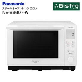 【送料無料】 NE-BS607 スチームオーブンレンジ ビストロ Bistro 2段調理 パナソニック 過熱水蒸気 家庭用 26L 電子レンジ【RCP】 PANASONIC ホワイト NE-BS607-W