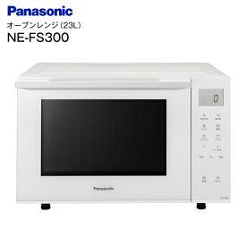 【送料無料】 NE-FS300 オーブンレンジ パナソニック 家庭用 23L 電子レンジ【RCP】 PANASONIC ホワイト NE-FS300-W