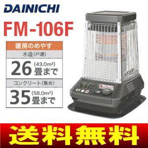 【送料無料】【FM-106F(H)】ダイニチ(DAINICH) 業務用石油ストーブ FMシリーズ 木造26畳・コンクリート35畳まで【RCP】ブルーヒーター FM-106F-H(グレー)