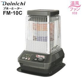 【送料無料】FM-10C ダイニチ DAINICH 業務用石油ストーブ FMシリーズ 木造26畳 コンクリート35畳【RCP】 業務用ストーブ ブルーヒーター FM-10C-H